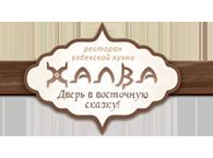 Ресторан «Халва»